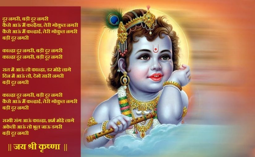Dur Magari Badi Dur Nagari Mridul krishna shastri bhajan lyrics in Hindi