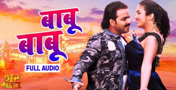 baboo baboo pawan singh hindi lyrics