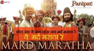 mard-maratha-hindi-lyrics
