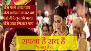 panipat-movie-song-sapna-hai-sach-hai-hindi-lyrics