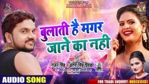 Bulati Hai Magar Jane Ka Nahi Bhojpuri Hit songs lyric in hindi