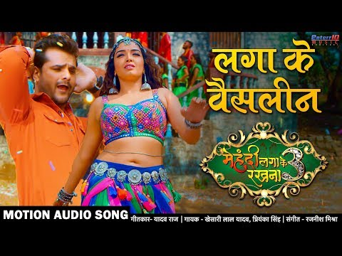Laga Ke Vaseline Khesari Lal Yadav Hindi Lyric