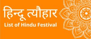 list-of-hindu-festival