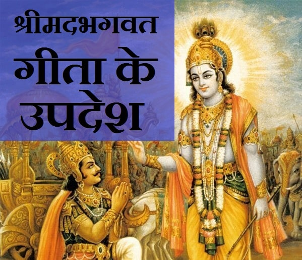 Best Gita quotes images in hindi