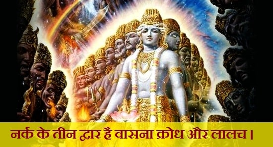 Shrimad Bhagwat Gita Quotes