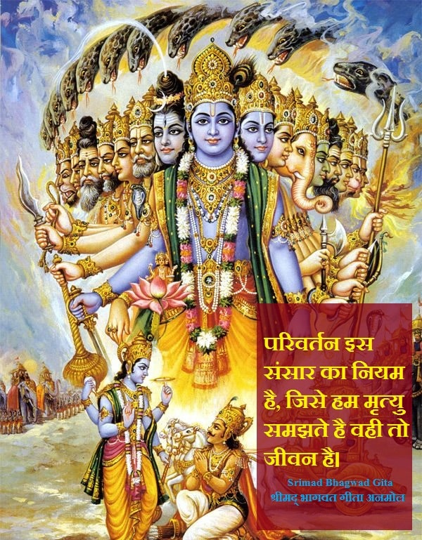 Shrimad Bhagwat Gita qutes on life