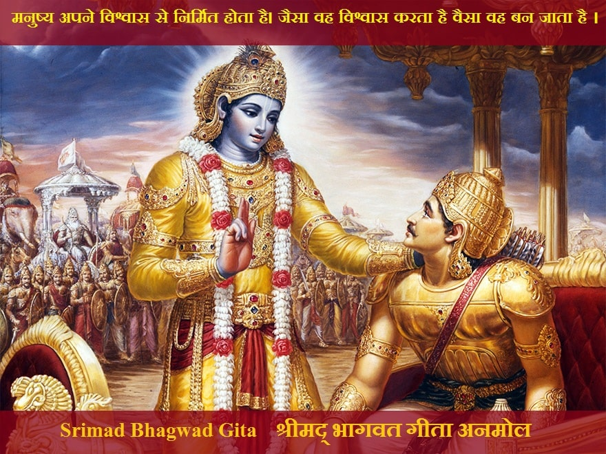 bhagavad gita quotes on love
