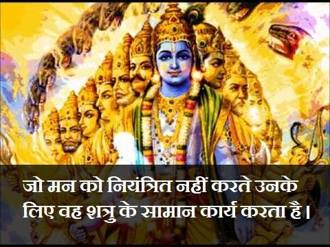 quotes from bhagavad gita on success