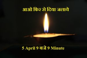 5 april 9 bje 9 minute aao phir se diya jlaye lyrics in hindi