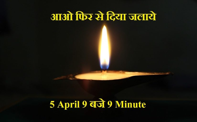 5 April 9 Bje 9 minute aao phir se deep jlaye