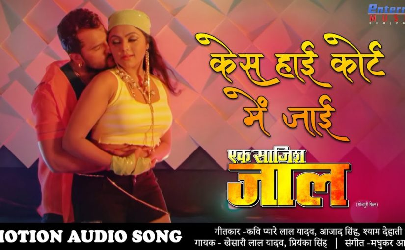 Case High Court Me Jaai – Khesari Lal Yadav, Priyanka Singh Lyrics