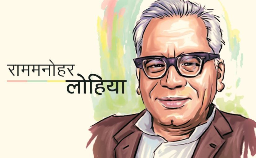 Dr. Ram Manohar Lohia ji Introduction