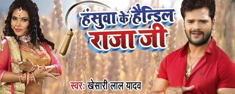 hasuwa ke handil raja ji lyrics in hindi
