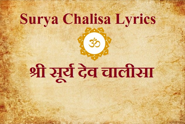 Surya Chalisa Lyrics