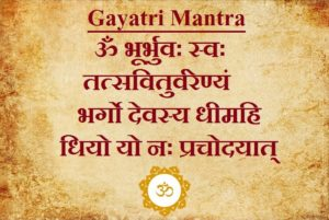 gyatri mantra lyrics in hindi