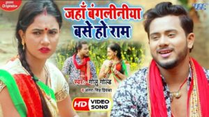 jajha bangaliya bes ho raam lyrics in hindi golu gold and Antra Singh Priyanka