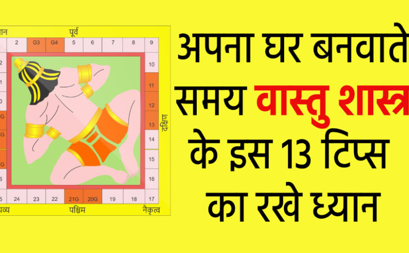 13 inportant tips of vastu shastra