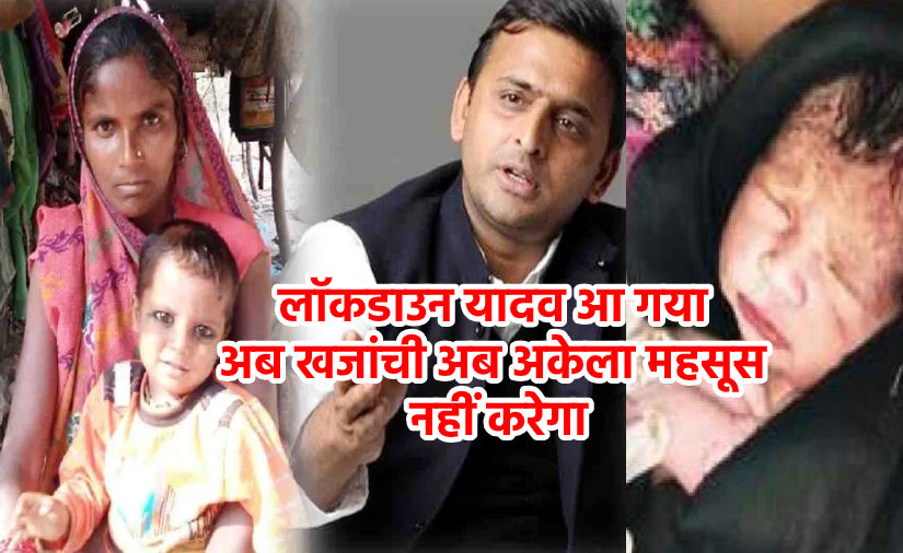 Akhilesh Yadav said - Lockdown Yadav has come, now the khajanchi will no longer feel alone