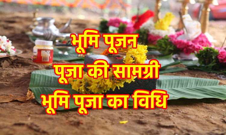 Bhoomi Poojan - Contents of Puja - Method and Importance of Bhoomi Puja