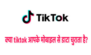 Does tiktok steal data from your mobile