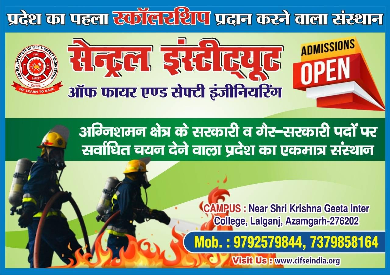 Fire & Safety Engineering institute in lalganj Azamgarh UP