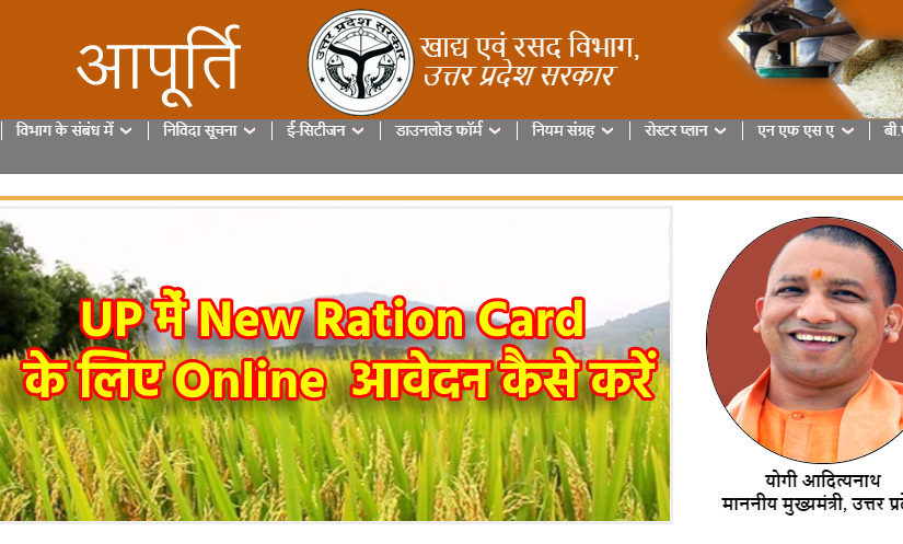 How to apply online and offline for new ration card in UP