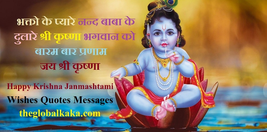 Janmashtami wishes and messages