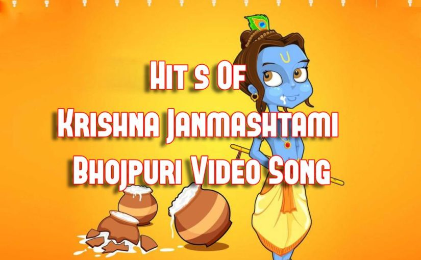 Krishna Janmashtami Bhojpuri Video Song
