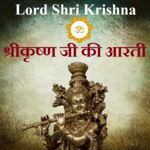 Lord Krishna Aarti lyrics