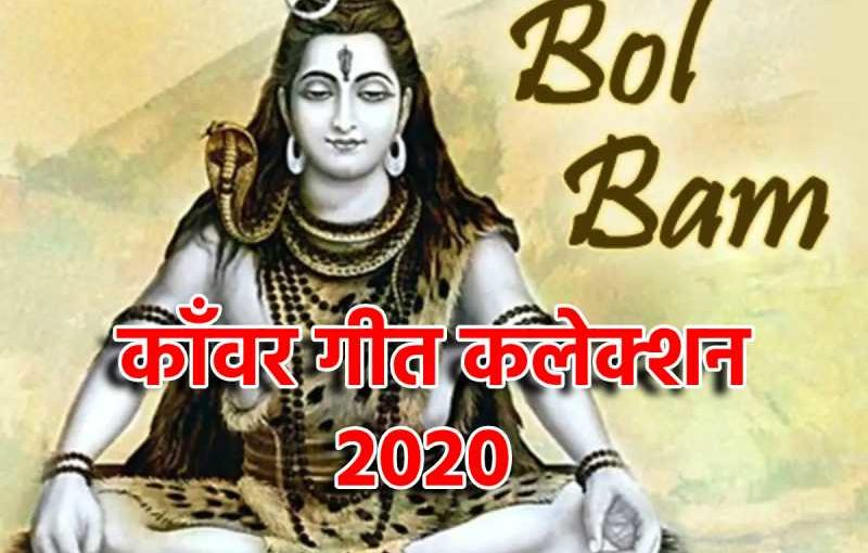 best bol bam bhojpuri Kawar geet collection 2020