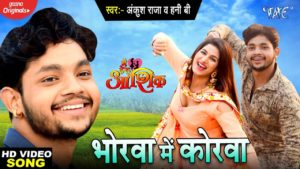 Bhorwa me korwa maja delanu ae jaan - Ankush Raja - Lyrics in Hindi