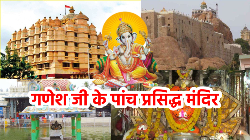 Five famous temples of Ganesha