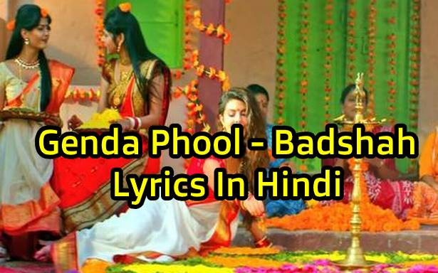 Genda Phool - Badshah - Lyrics In Hindi