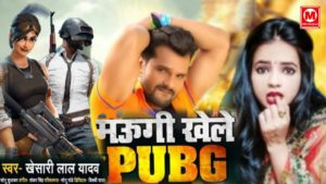 Hamar Maugi Khelat Biya Pubg - Khesari Lal Yadav - Lyrics in Hindi