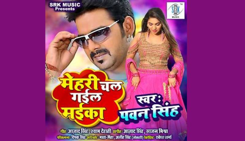 Mehari Chal Gail Maika - pawan singh - lyrics in hindi