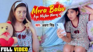 Mera Babu Kyun Mujhse Naraj Hai - Akshara Singh - lyrics in hindi