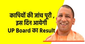 UP Board 10th & 12th Result 2020