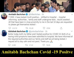 Amitabh Bachchan covid -19 corona positive admitted to hospital