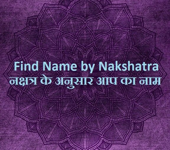 Find Name by Nakshatra