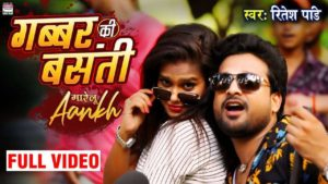 Gabbar Ki Basanti - Marelu Aankh- Ritesh Pandey - lyrics in hindi