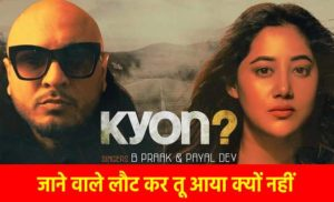 Jaane wale laut kar tu aaya kyon nahi – B Praak and Payal Dev – lyrics in hindi