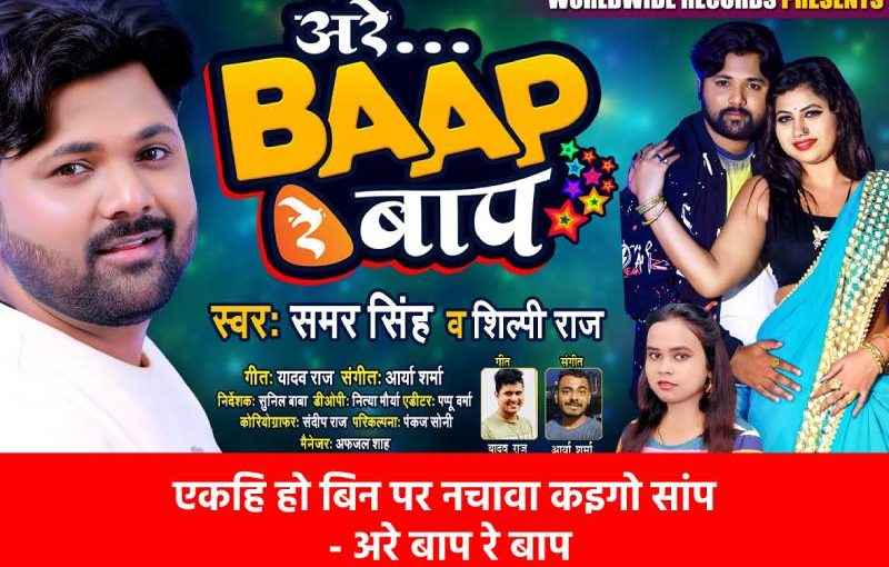 Are Baap Re Baap - Samar Singh and Shilpi Raj lyrics in hindi