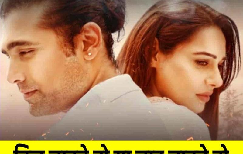 Dil chahte ho ya jaan chahate ho lyrics in hindi – Jubin Nautiyal