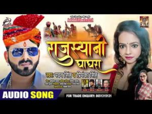 rajasthani ghagra - pawan singh lyrics in hindi