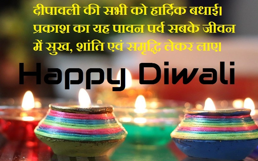 Happy diwali wishes greetings hindi