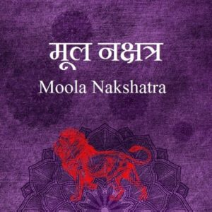 Moola Nakshatra male female characteristics name