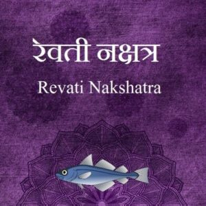 Revati Nakshatra male female characteristics name
