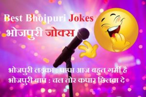Best Bhojpuri jokes in hindi
