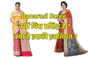Best Traditional Indian Baransi saree