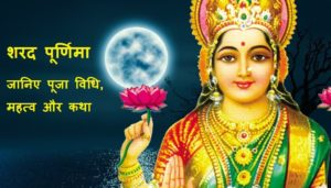 Sharad Purnima Date puja vidhi Importance And Significance